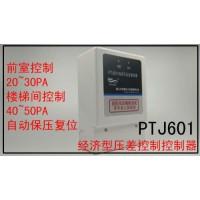 消防主机控制系统泄压阀监控传感器